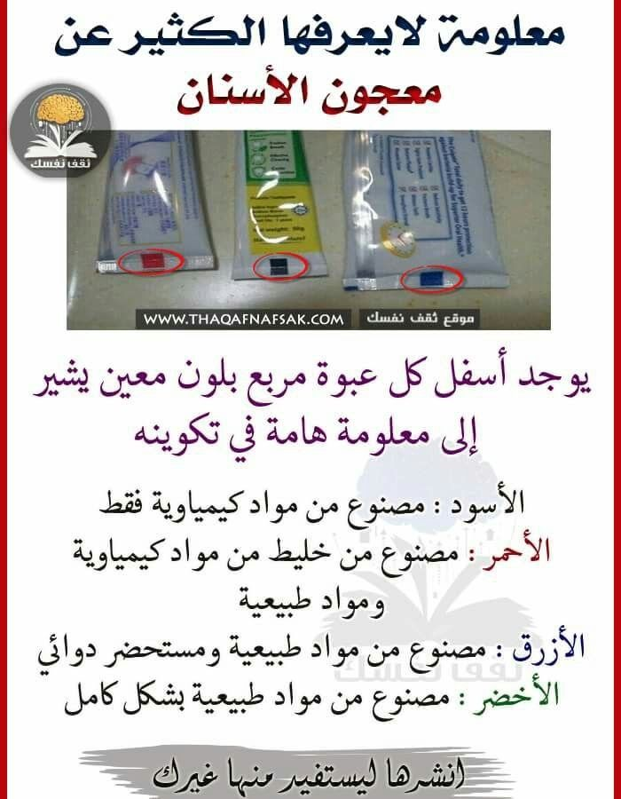 Pin By Ayat Hamdy On صحة Health Facts Fitness Health And Fitness Expo Health Facts