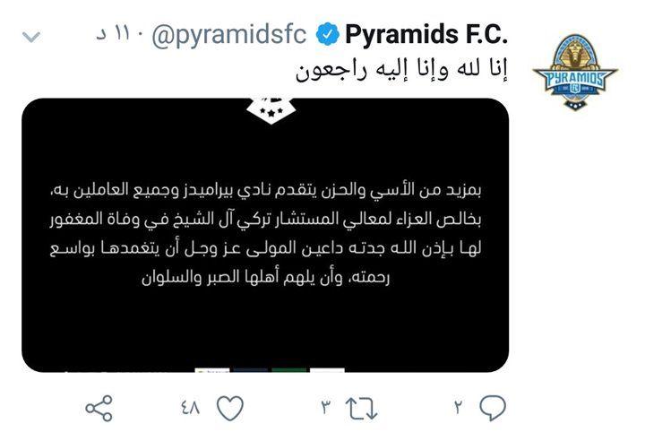 شاهد وفاة هيا بنت محمد جدة تركي آل شيخ منذ قليل وأول تعليق من نادي بيراميدز Cards Against Humanity Cards Human