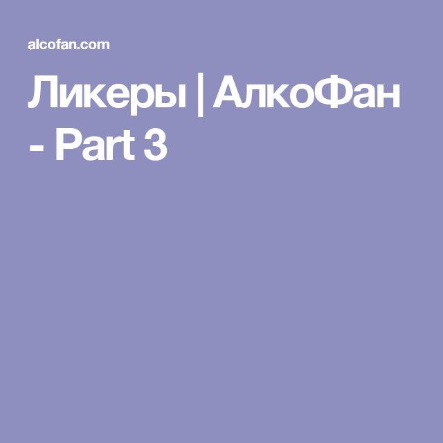 Ликеры | АлкоФан - Part 3