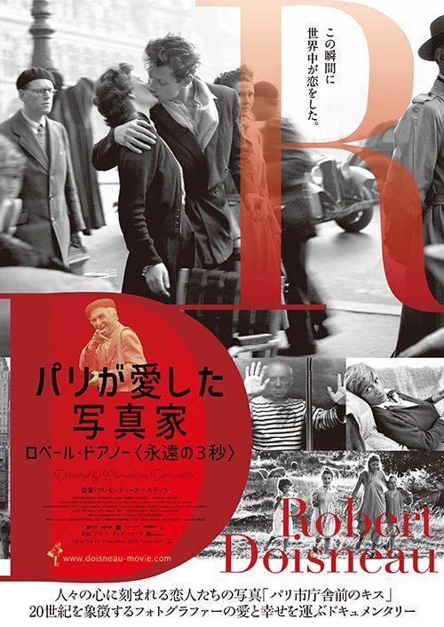 ドキュメンタリー映画『パリが愛した写真家 ロベール・ドアノー<永遠の3秒>』 写真1