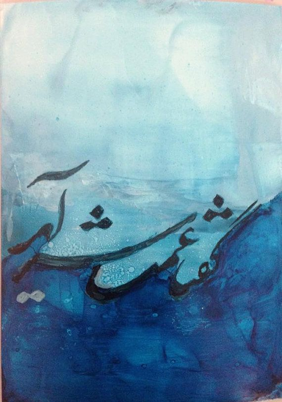 10 Best Ideas About Persian Calligraphy On Pinterest