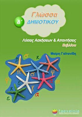 λύσεις ασκήσεων γλωσσας Δ Δημοτικου http://taexeiola.blogspot.gr/2014/07/glossa-d-dimotikou-lyseis-vivliou.html
