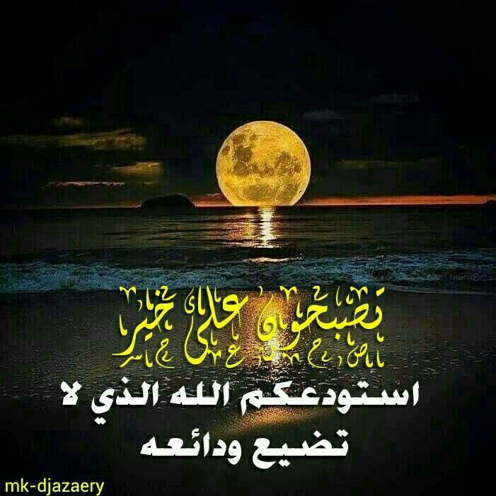 استودعكم الله الذي لا تضيع ودائعه Picture Quotes Beautiful Gif Good Night Quotes