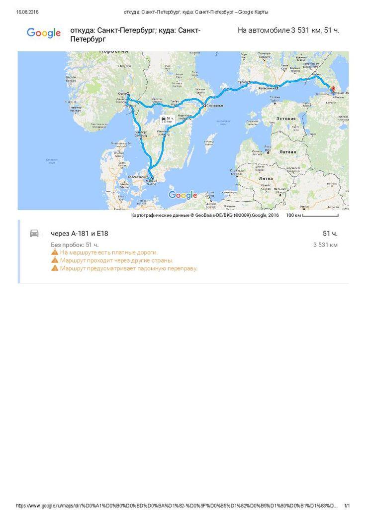 За вычетом парома Турку-Стокгольм и обратно маршрут составит около 3000 км. Паромы ночные. Перегоны: СПб - Хельсинки, Хельсинки - Турку, Стокгольм - оз. Венерн - Осло, Осло - фьорды около Удевала - Копенгаген, Копенгаген - оз. Веттерн - Стокгольм, Турку - Санкт-Петербург.