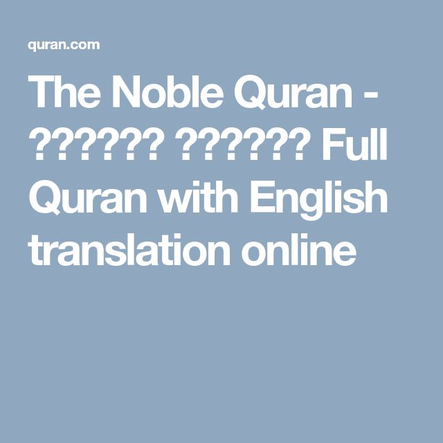 The Noble Quran -Full Quran with English translation online