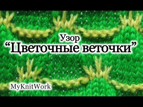 """Вязание спицами. Двухцветный узор """" Цветочные веточки"""". - YouTube"""