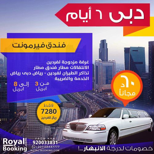 Superb Dubai deals with Royal Booking | Book now and get a stretch Limo & transitions from theair port to hotel free |  the price include accommodations and flight tax