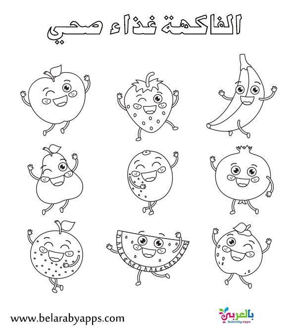 رسومات تلوين عن الغذاء الصحي والغير صحي للأطفال بالعربي نتعلم Math Words