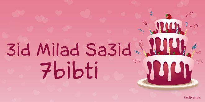 Ta fiancée ou ta femme célèbre son anniversaire ? Partage avec elle cette jolie carte virtuelle illustrée par un texte en arabe 3id milad sa3id 7bibti