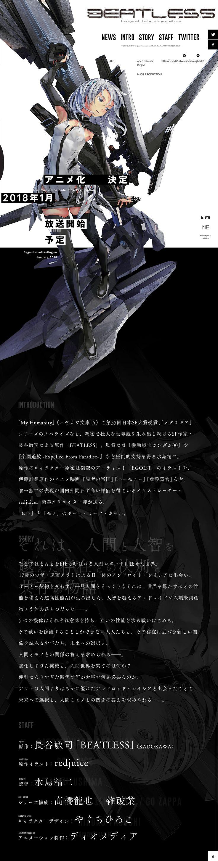 TVアニメ「BEATLESS ビートレス」公式サイト