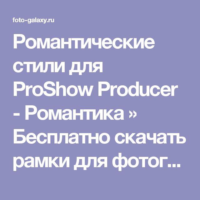 Романтические стили для ProShow Producer - Романтика » Бесплатно скачать рамки для фотографий,клипарт,шрифты,шаблоны для Photoshop,костюмы,рамки для фотошопа,обои,фоторамки,DVD обложки,футажи,свадебные футажи,детские футажи,школьные футажи,видеоредакторы,видеоуроки,скрап-наборы