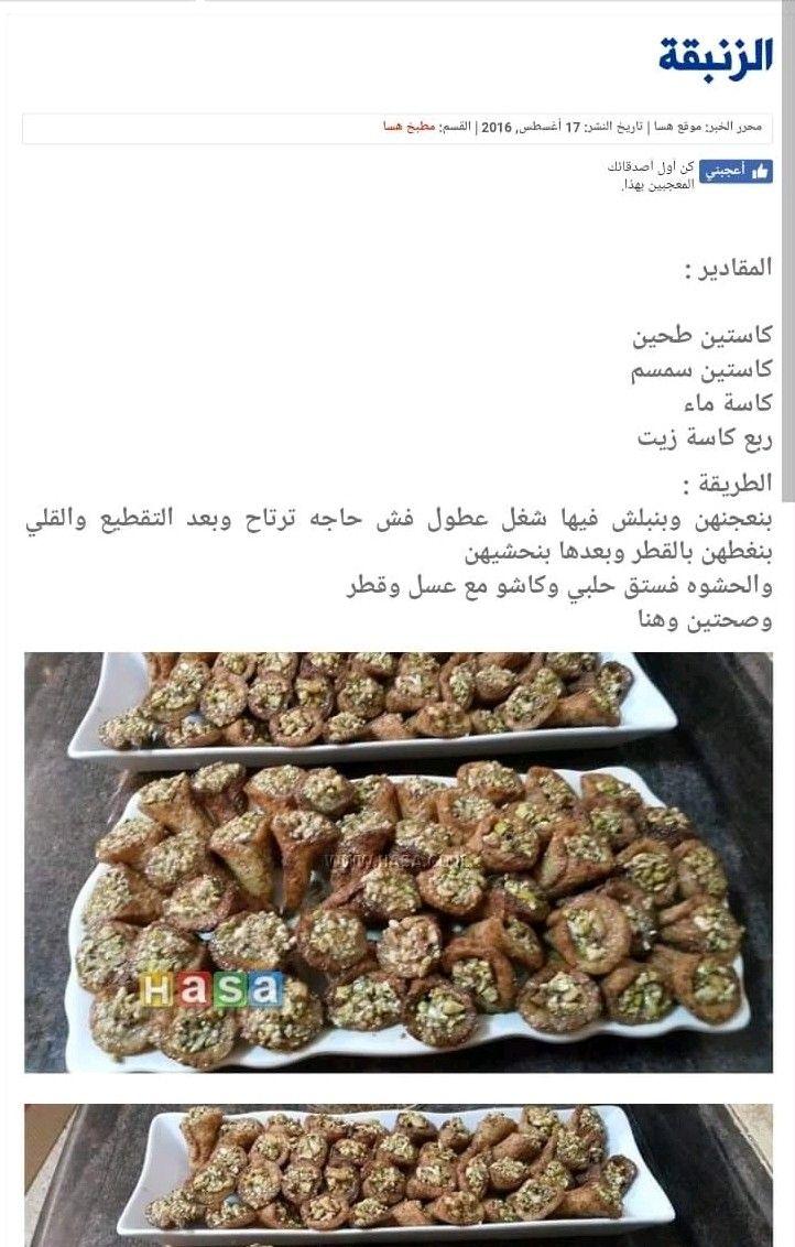 Pin By Neso Dagash On وصفاتي جميع انواع الوصفات Arabic Sweets Recipes Sweets Recipes Yummy