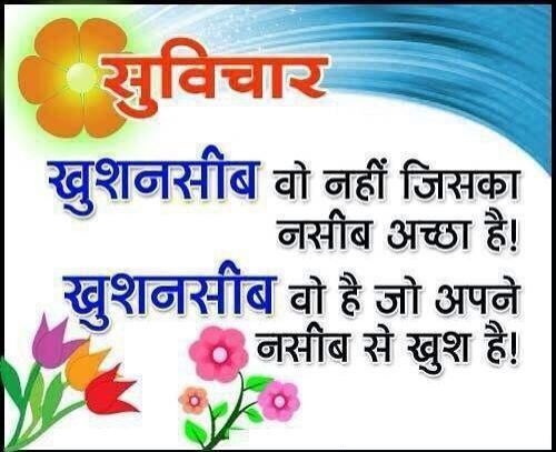 Nice Lines Hindi Quotes Quotes Pinterest Hindi Quotes Quotes