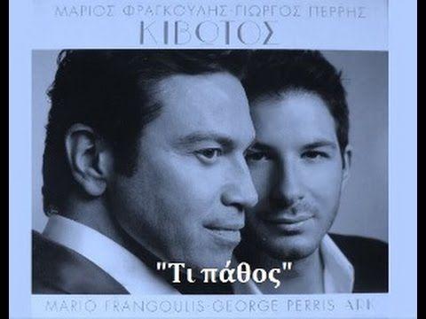 Τι πάθος - Μάριος Φραγκουλης & Γιώργος Περρής New 2016
