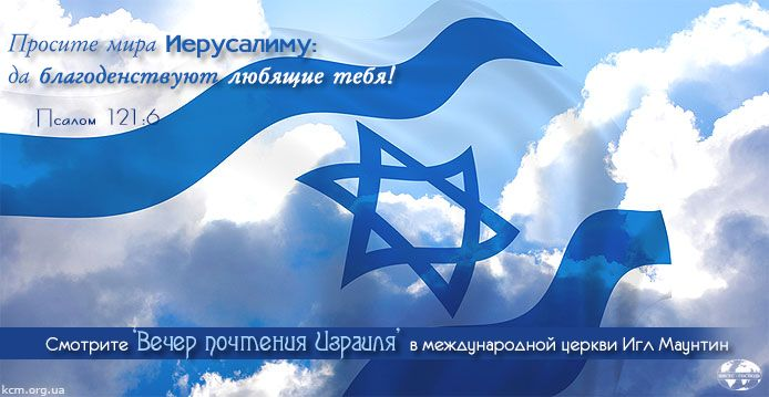 Смотрите 'Вечер почтения Израиля' в международной церкви Игл Маунтин (на английском языке). http://www.emic.org/service/night-to-honor-israel-2/ Просите мира Иерусалиму: да благоденствуют любящие тебя! (Псалом 121:6)