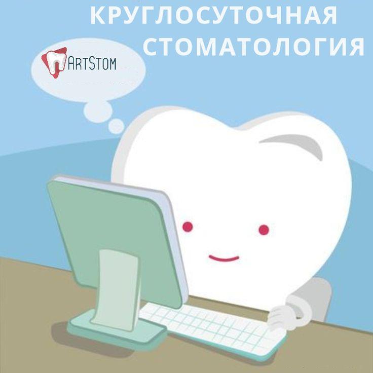 Стоматология АртСтом 24 предлагает Вам весь спектр стоматологических услуг высокого качества ! ‼Экстренная стоматология доступна 24 часа 🕐 🔴 ЛЕЧЕНИЕ КАРИЕСА - от 1799 рублей. 🔴 ЛЕЧЕНИЕ ПУЛЬПИТА - от 4000 рублей. 🔴 ПРОФЕССИОНАЛЬНАЯ ГИГИЕНА ПОЛОСТИ РТА - 1499 рублей. Ждём Вас на БЕСПЛАТНУЮ КОНСУЛЬТАЦИЮ ! _______________________________  пр. Художников д. 12 (вход с Учебного переулка) ✍ Запись по телефонам: 📞8(812)980-15-59 📞8(965)769-42-30 www.artstom.spb.ru vk.com/artstom24 ИМЕЮТСЯ…