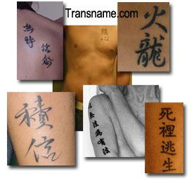 Chinese Tattoos- 刺青 - custom Kanji tattoo design and translation -Transname.com