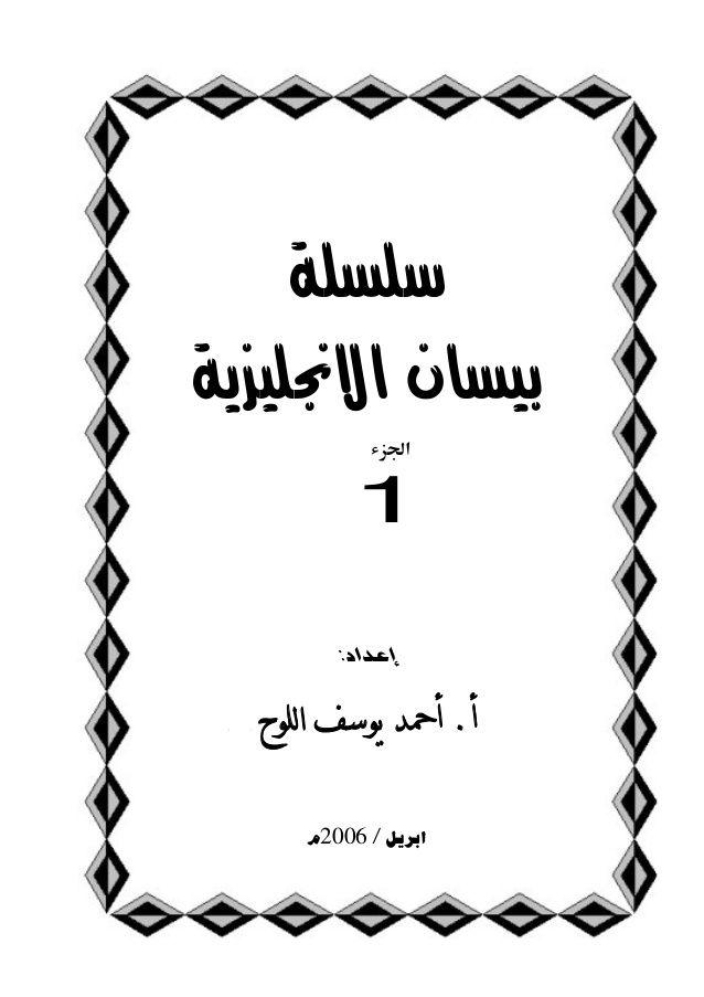 Silsilah Baysaan Alinjliziyah Verb To Have Helping Verbs Plurals