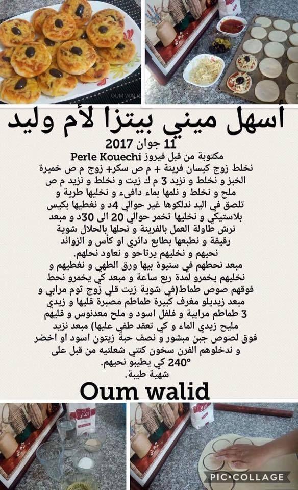 وصفات ام وليد مصورة ومكتوبة جديدة و الناجحة حلويات ام وليد Food Network Recipes Cookout Food Tunisian Food