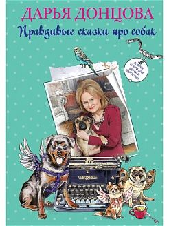 Good books for children and adults.  True stories about dogs Eksmo