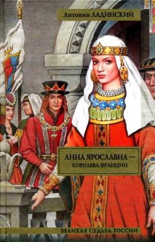 Anne of Russia or Anna Yaroslavna was the princess from The Rurik dynasty and the 1st queen of France to serve as regent.She brought the Byzantine name'Philip'to France and 5 French kings were named so.She brought the most ancient part of Reims Gospel,a richly illustrated manuscript,which became part of theReims Cathedral treasury. Henry III of France and several of his successors including Louis XIV took their oath on it.Anna wears a Russian suit of her time in the picture I chose for this…