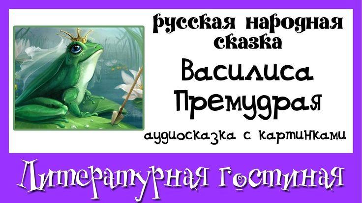Василиса Премудрая Русская народная сказка