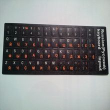50pcs Russian Letters Alphabet Learning Keyboard Layout Sticker For Laptop/Desktop Computer Keyboard 10 inch Or Above Tablet PC //Price: $US $31.75 & FREE Shipping //     #apple