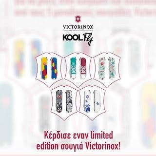 Διαγωνισμός στο facebook με δώρο πέντε συλλεκτικούς σουγιάδες Victorinox | Κέρδισέ το Εύκολα