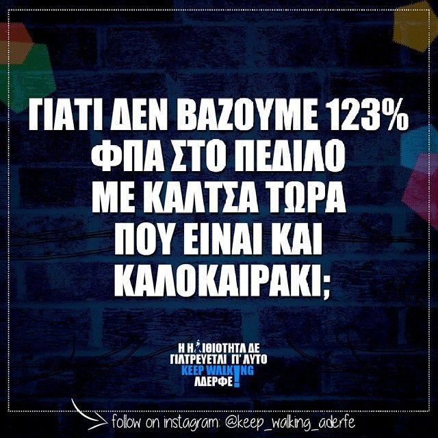 Γιατί όχι.  #keepwalkingaderfe #fpa  #greekquotes #atakes #lifo #instagreece #instalifo #athensvoice #greecestagram #quotesgreece #quotestragram #greekquotes #greektruths