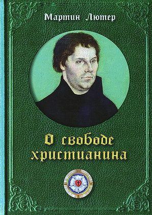 Мартин Лютер - О свободе христианина