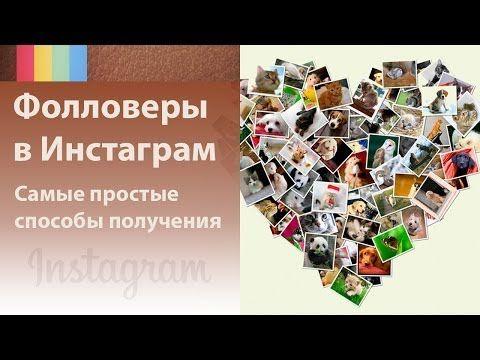 Фолловеры в Инстаграм. Как просто набрать фолловеров в Instagram