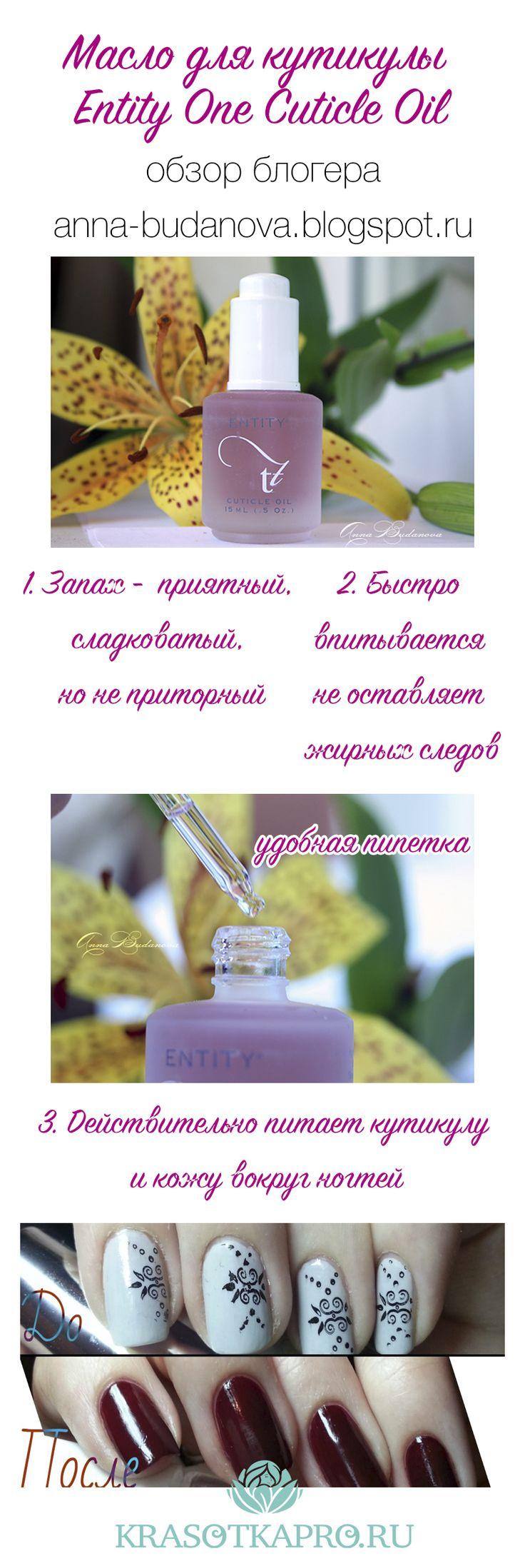 Масло для кутикулы и ногтей Color Couture Entity One Cuticle Oil http://www.krasotkapro.ru/catalog/sredstva_dlya_kutikuly/color_couture_entity_one_cuticle_oil_15_ml/. Ask how by KrasotkaPro. #Аккуратный #Красивый #Маникюр #КрасоткаПро #Ногти #Уход #Кутикула