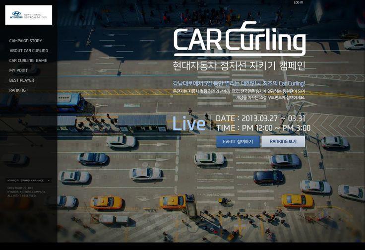 디카페인 웹사이트 - 현대차 캠페인 Hyundai Moters Car Curling Game