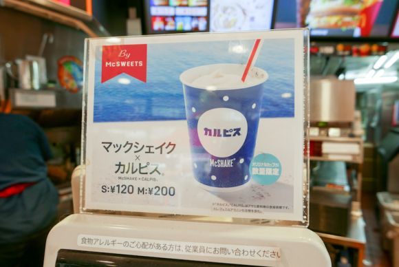 McDonald's now has a Calpis McShake on the menu in Japan | SoraNews24