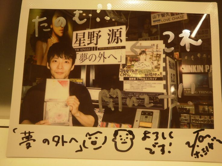 星野源さんご来店!!! の画像 SHIBUYA TSUTAYA official blog