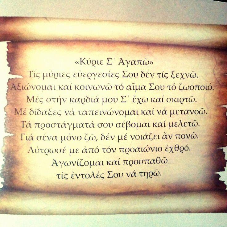 """Του Μακαριστού Μητροπολίτου Λαρίσης και Τυρνάβου """"Θεολόγου""""(απο το περιοδικό ΠΟΡΕΙΑ ΑΓΑΠΗΣ τευχ 27-28)"""