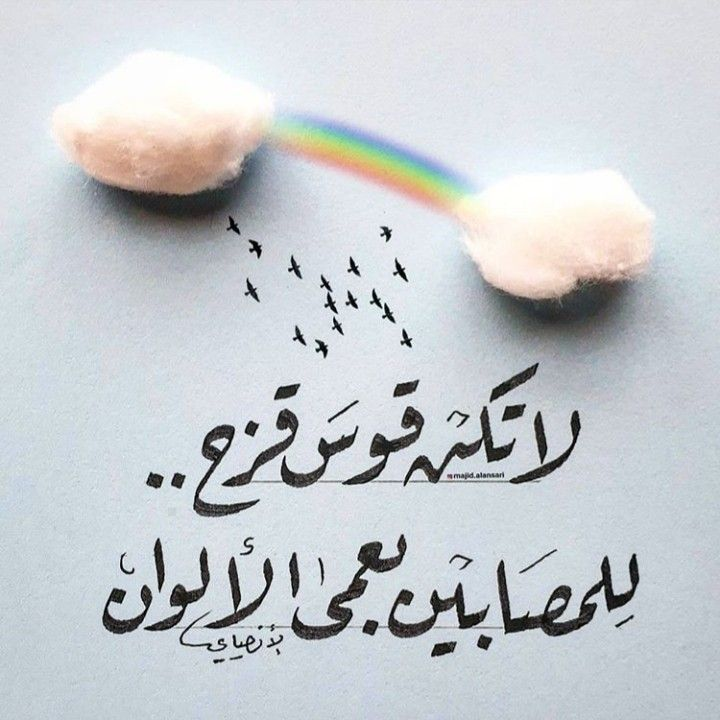 Pin By Suzy El Komous On بالخط العربي Mixed Feelings Quotes Pretty Quotes Postive Quotes