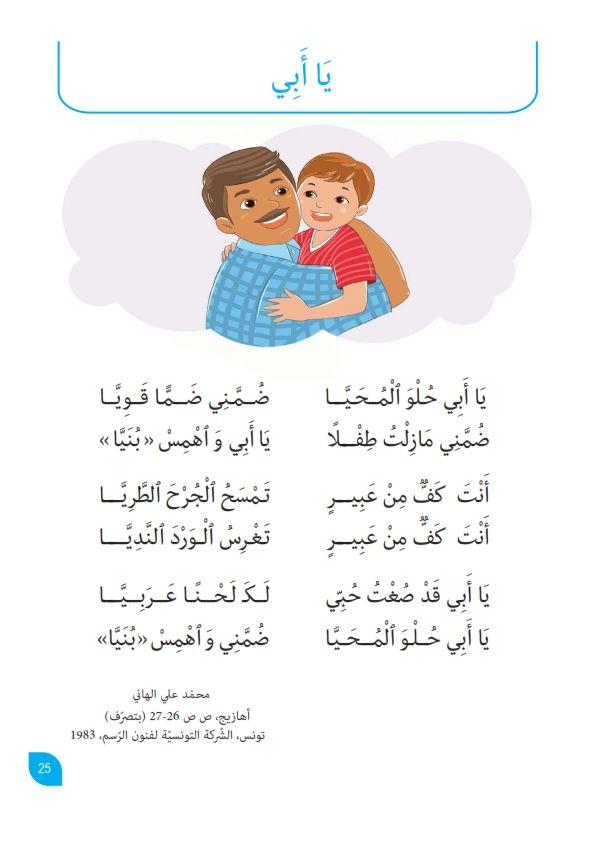 كتب مدرسية أنيسي كتاب القراءة لتلاميذ السنة الاولى من التعليم الاساسي موقع مدرستي In 2020 Learning Arabic Learning Words