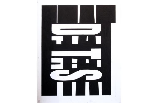 Sylvain Bouthillette |Sans titre (Etat de tas) | Pastel sur papier (pastel on paper) |2011