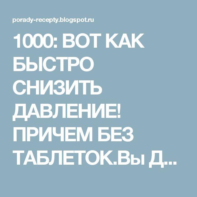 1000: ВОТ КАК БЫСТРО СНИЗИТЬ ДАВЛЕНИЕ! ПРИЧЕМ БЕЗ ТАБЛЕТОК.Вы ДОЛЖНЫ это знать