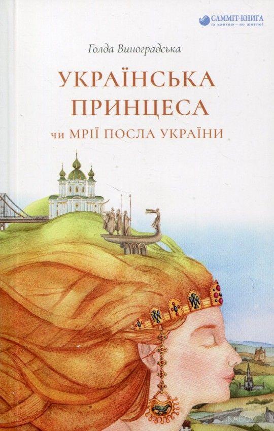 Українська принцеса, чи Мрії посла України -  - Современная проза - Украинская литература - Художественная литература - Книги