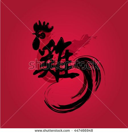 https://www.123freevectors.com/free-vector-download/chinese-year-of-rooster-2017