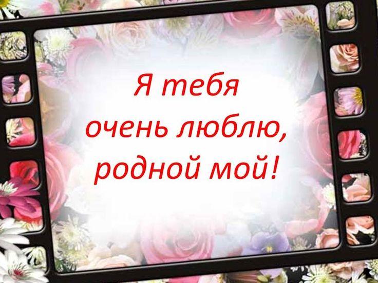 Красивое признание любимому мужчине - признание в любви