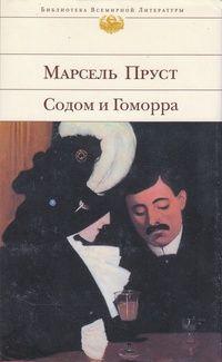 Марсель Пруст «Содом и Гоморра»