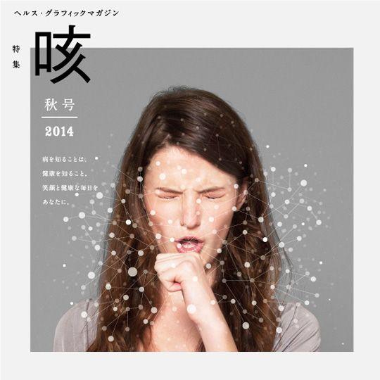 2014秋号 咳