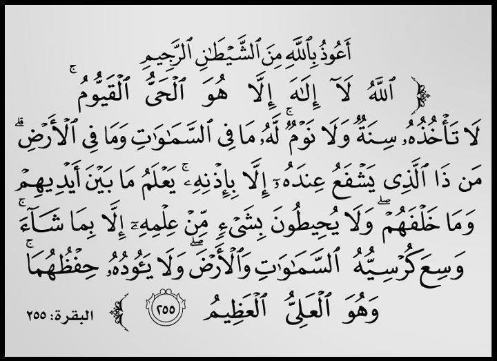 أهل الذ ك ر On Twitter Quotes Little Prayer Holy Quran