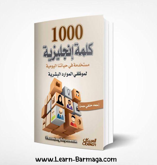 تحميل كتاب قواعد نطق اللغة الانجليزية للناطقين باللغة العربية Pdf Learn English Books Pdf Books