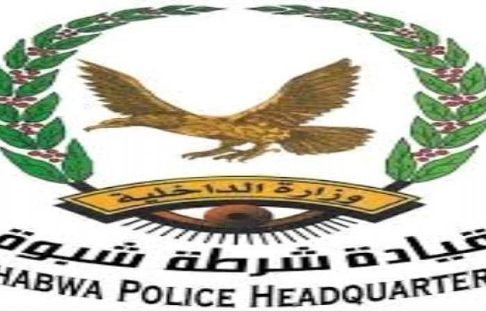 شعار الشرطة السعودية