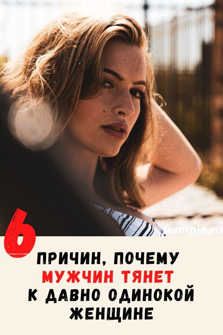 Почему в России мужчинам нравятся женщины помоложе, а в