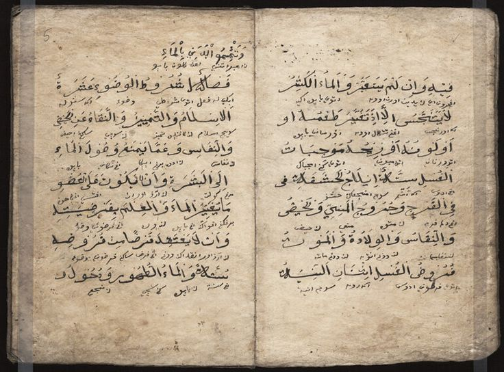 A manuscript from the 1700s about the five pillars of Islam in Arabic and Javanese.